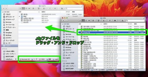 RoboForm MacへWindowsからデータを復元する方法
