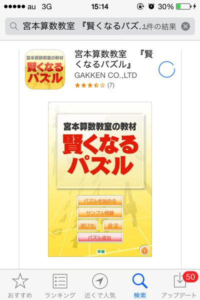 【全力教室】アプリ発見! 宮本哲也先生 賢くなるパズル