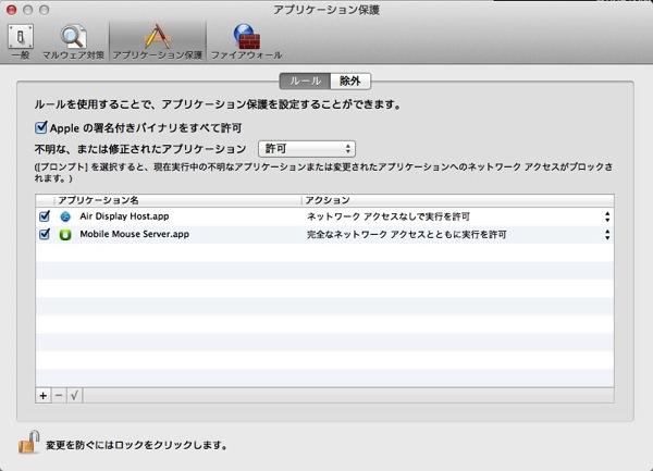 【解決済み】McAfeeをMacに入れたらMobile Mouseを認識しなくなった