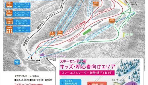 札幌国際スキー場のコースや営業時間・料金は?天気はライブカメラで