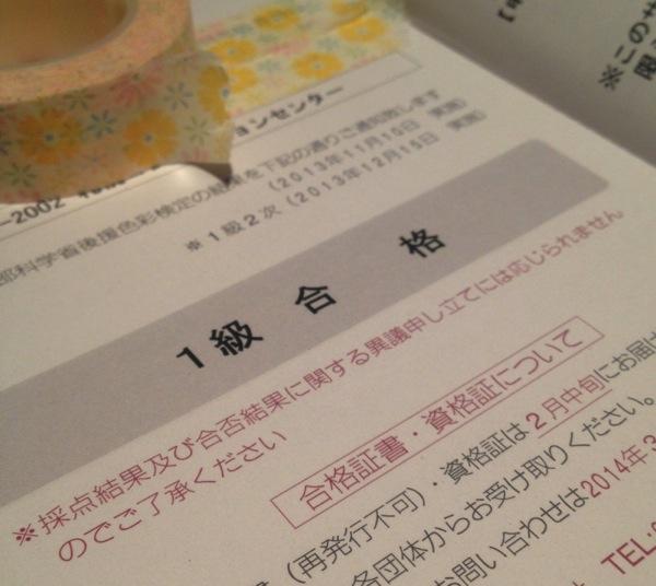 色彩検定1級2次試験合格通知