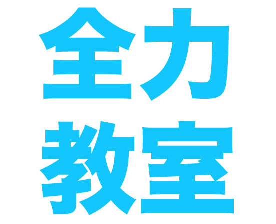 【全力教室】賢くなるパズル 3月9日 勉強が好きになる方法「教えない授業 宮本哲也先生